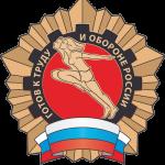 Всероссийский комплекс ГТО