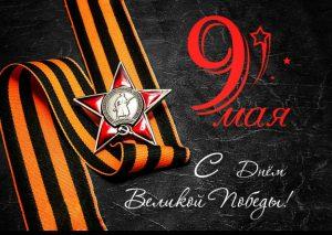 76 лет Победы!